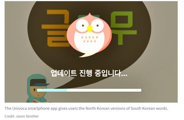 North Korean South Korean Translator.png
